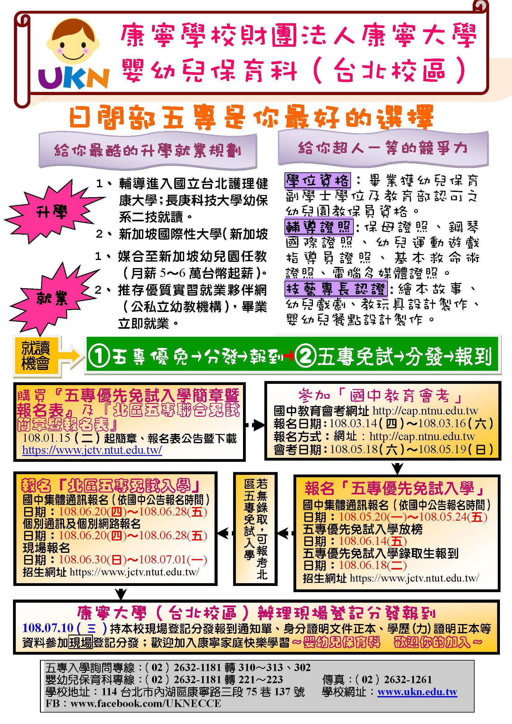 108學年度招生DM日間部五專-1080107 001
